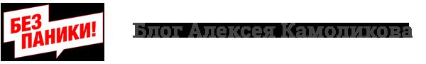 Без Паники! — блог Алексея Камоликова
